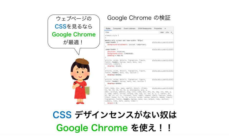 CSS作成にChromeが活躍する理由を解説するページのアイキャッチ
