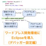 Eclipse にデバッガー(Xdebug)を導入