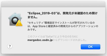 eclipseの起動に失敗した時の画面