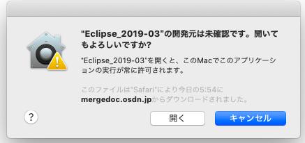 eclipseの起動確認画面