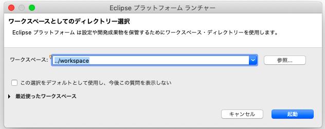 eclipseのワークスペース選択画面
