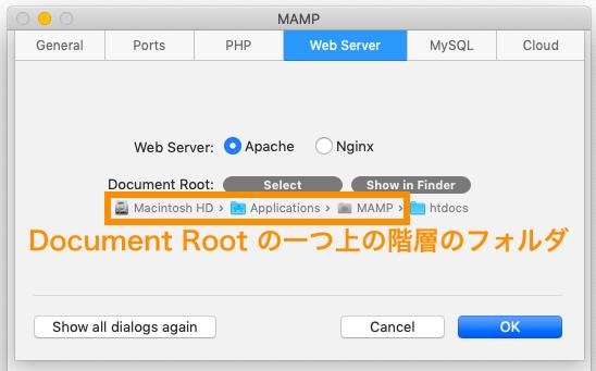 MAMPのDocumentRoot確認画面