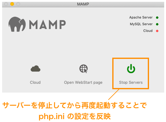MAMPでのphp.ini変更の反映