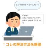 PHPで改行されない時の解決方法の解説ページのアイキャッチ