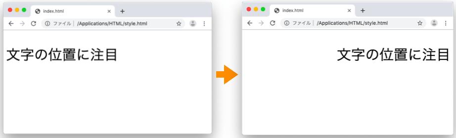 文字列の右寄せ指定による文字列の位置の変更