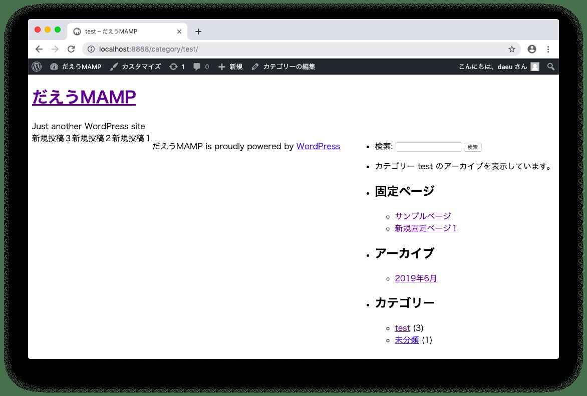 caregory.phpがテンプレートファイルの時のページ表示