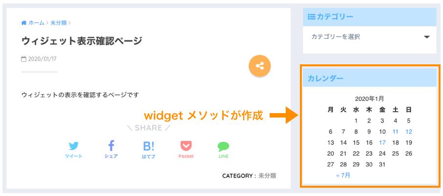 widgetメソッドの処理