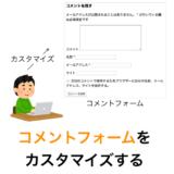 コメントフォームカスタマイズ方法解説ページのアイキャッチ