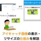 ワードプレスのアイキャッチ画像表示・リサイズの仕組みを解説