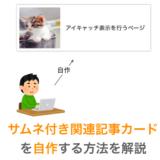 サムネ付き関連記事カード自作方法解説ページのアイキャッチ