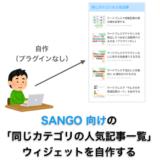 【SANGO向けカスタマイズ】SANGO向け「同じカテゴリの人気記事一覧」ウィジェットを自作する
