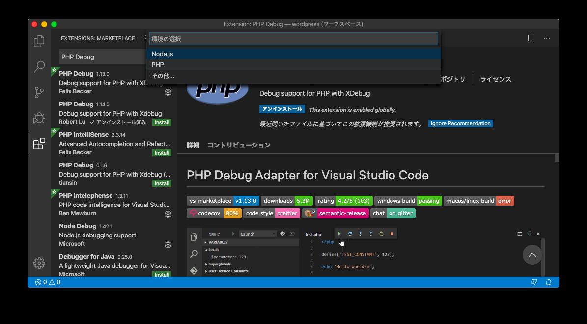 PHP Debugのインストール