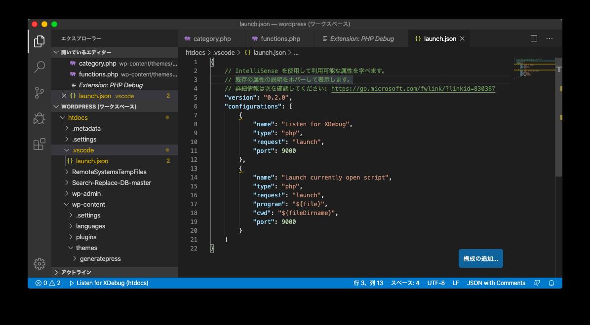 PHP Debugのインストール3