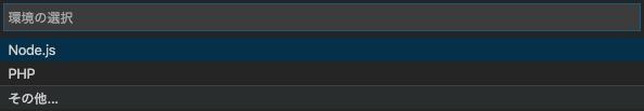 PHP Debugのインストール2
