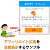 アフィリエイト広告をワードプレスで自動表示する(functions.php にベタ書き編)