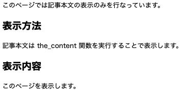 single.phpでページが表示されている様子