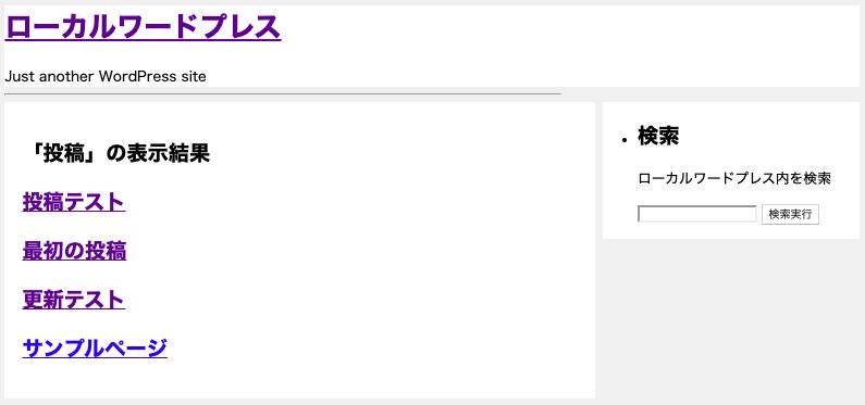 検索結果ページ表示結果