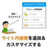 サイト内検索を追加&カスタマイズする方法の解説ページアイキャッチ