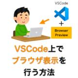 VSCode上でブラウザ表示を行う方法【ワードプレス開発者向け】