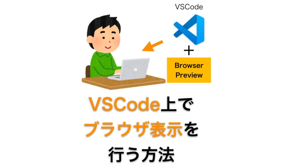 VSCode上でブラウザ表示を行う方法の解説ページアイキャッチ