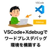 VSCodeでワードプレスデバッグ環境を構築する方法の解説ページアイキャッチ