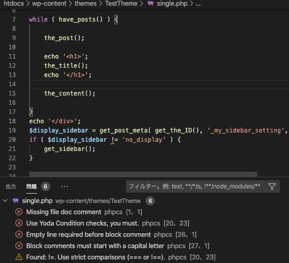 phpcbfでソースコードが修正される様子