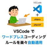 VSCode + phpcs + phpcbf でワードプレスコーディングルールを楽々自動適用