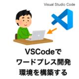 Visual Studio Code でワードプレス開発環境を構築する(MacOSX)