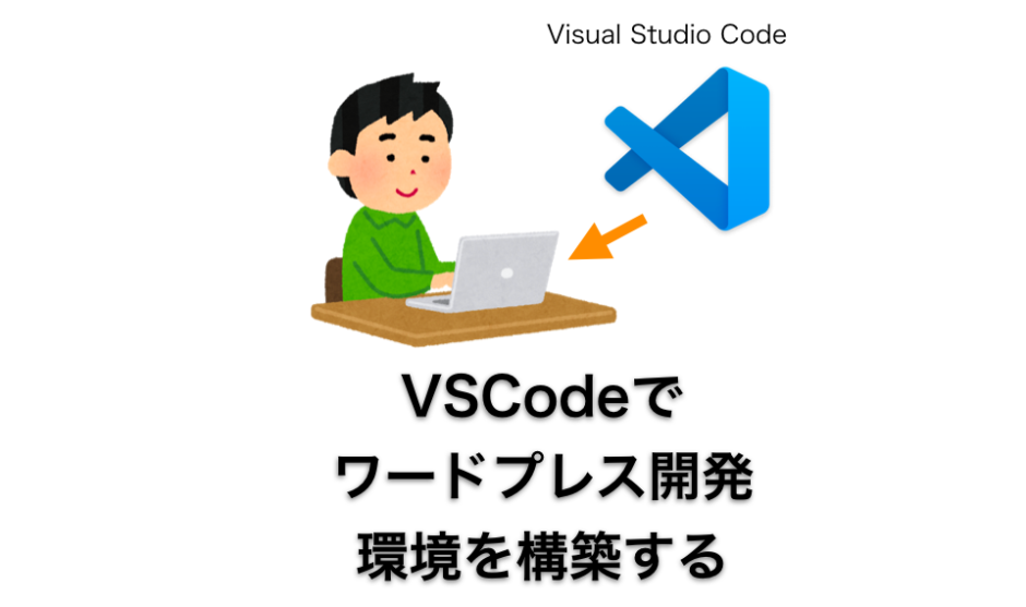 VSCodeでワードプレス開発環境構築方法の解説ページアイキャッチ