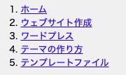 パンくずリスト表示結果(CSSなし)