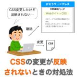 CSS(スタイルシート )を変更しても反映されないときの対処法