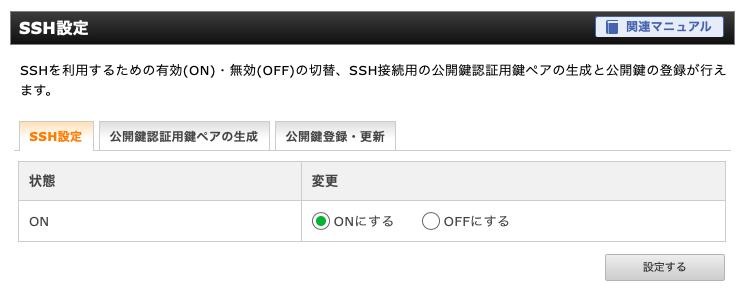 SSH の有効化