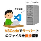 VSCodeでウェブサーバー上のファイルを直接編集する方法の解説ページアイキャッチ