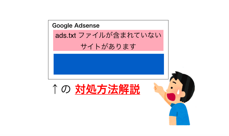 ads.txtファイルが含まれていないサイトがありますと表示された時の対処法解説ページアイキャッチ