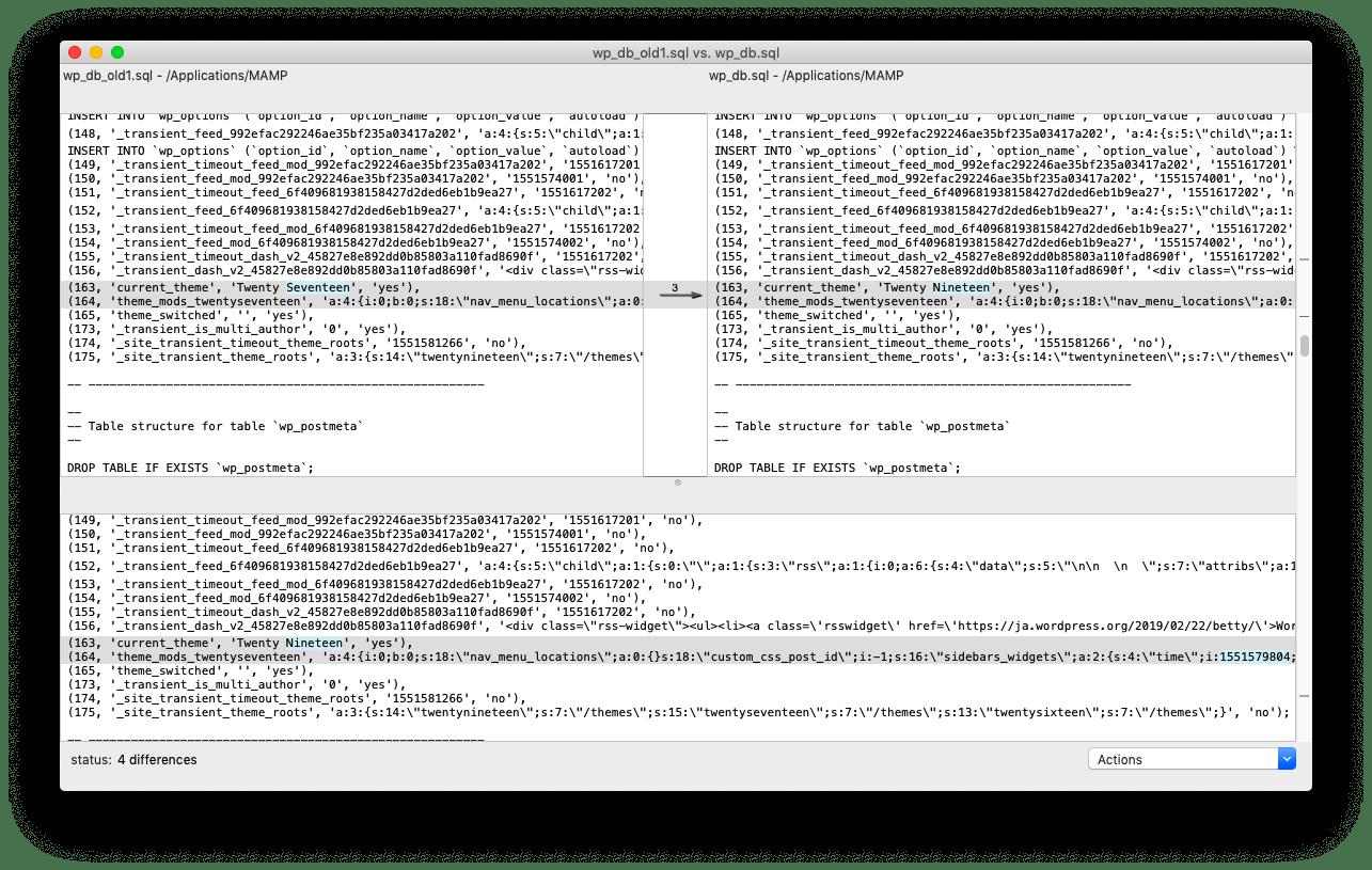 テーマ変更時のデータベースの差分